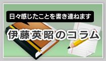 伊藤英昭のコラム