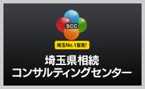 埼玉県相続コンサルティングセンター