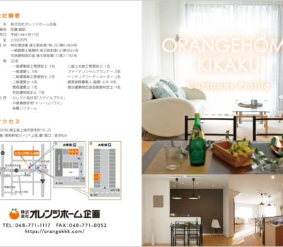 株式会社オレンジホーム企画様